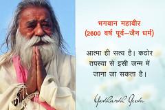 Mahavira (Yatharth Geeta) Tags: mahavira mahaveer srimad bhagavad gita shreemad bhagwad geeta jainism religion spiritual quotes truth atman