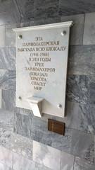 2016-08-25-1209 (Oleg Kuznetsov) Tags: stpetersburg russia memorialplaque