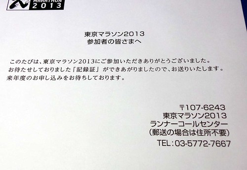 20130224_東京マラソン5