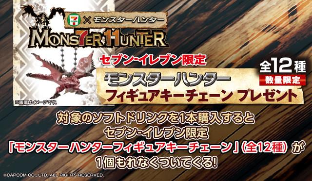 日本7-11魔物獵人限定贈品活動!