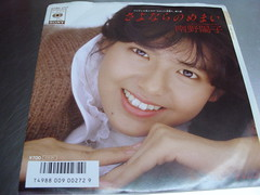 原裝絕版 1985年 11月21日 南野陽子 Yoko Minamino フジテレビ系ドラマ「スケバン刑事II」挿入歌 さよならのめまい 黑膠唱片 EP 原價  700YEN 中古品
