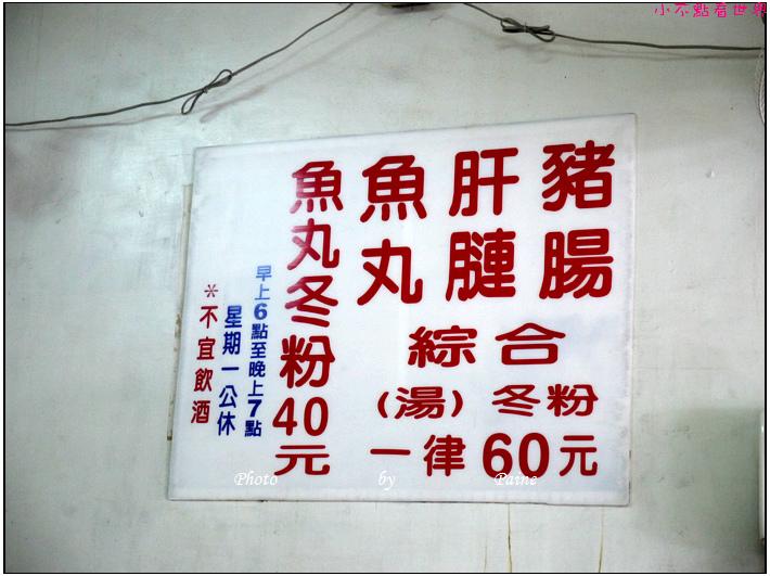 桃園竹仔下豬腸冬粉 (6).JPG