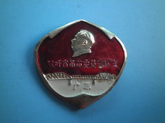 Cheer the establishment of the Revolutionary Committee of Guangdong Province   (Spring Land ()) Tags:       mao zedong china badge