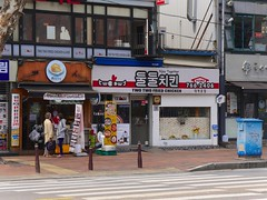 Two Two Fried Chicken (Travis Estell) Tags: ihwa ihwadong jongno jongnogu korea republicofkorea seoul southkorea twotwofriedchicken