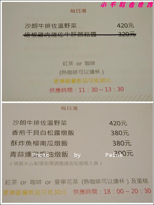 桃園Hyphen Cuisine 早午餐 (8).JPG