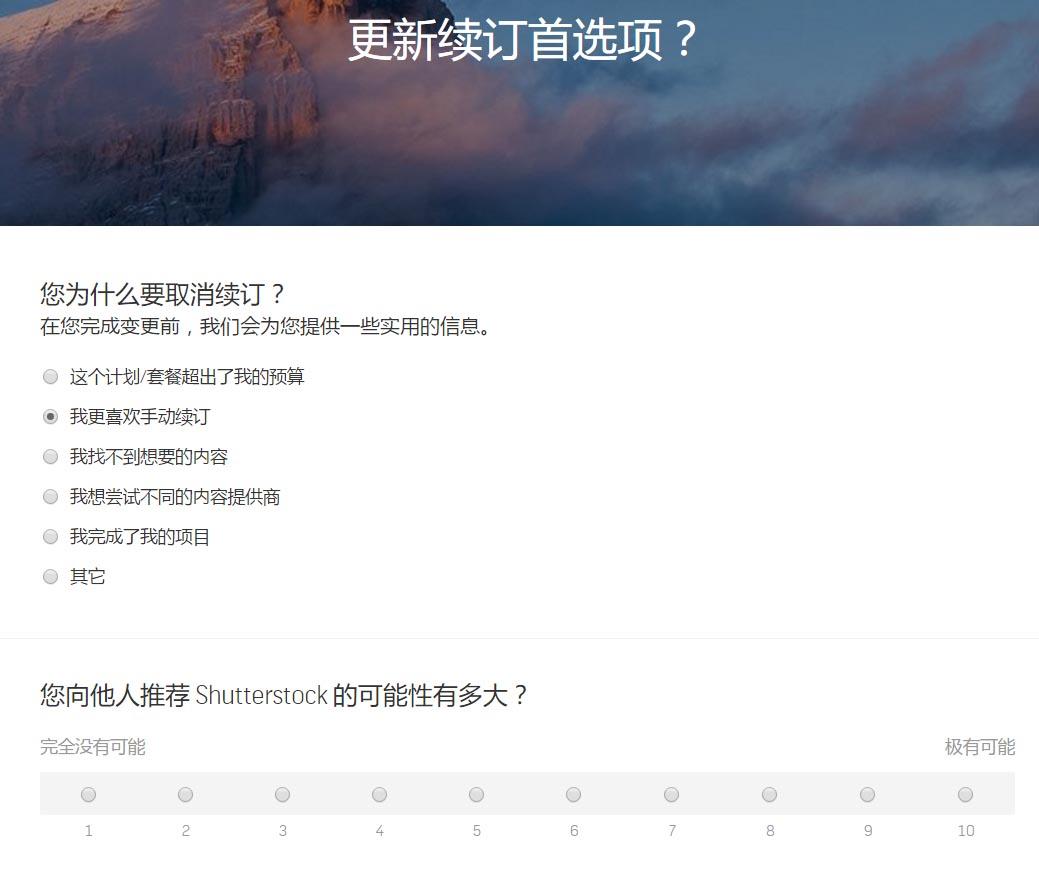 shutterstock 取消自動更新