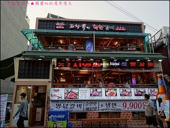 弘大高敞覆善良的排骨烤肉店 (2).JPG
