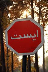 Stop ? (Pandolfo) Tags: iran middleeast persia farsi islamicrepublicofiran pandolfo westernasia جمهوریاسلامیایران jaimepandolfo ایران jomhuriyeeslāmiyeirān landofthearyans