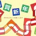 2013巳年 賀状素材集イラスト8