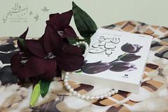الأسود يليق بك ، (ولاء المصيلحي   Walaa AbdulAziz) Tags: ورد كتاب بك عقد الأسود أحلام رواية يليق مستغانمي