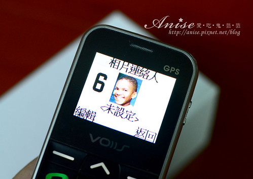 雙揚科技VOIIS v7g 雲端老人手機040.jpg