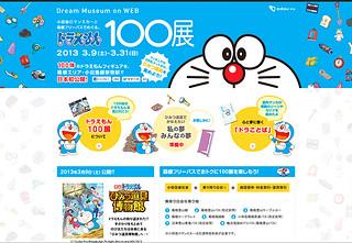 日神奈川 哆啦A夢100展