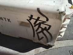 hipe (Stay Faded) Tags: graffiti san francisco fck hype hyper fn vf kcm hiper hipe btm