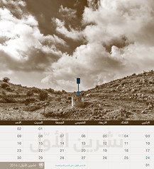 UNIFIL's 2016 Calendar - October (Arabic) (UNIFIL - United Nations Interim Force in Lebanon) Tags: unifil 1701 october calendar unitednations unifillebanon unitednationsinterimforceinlebanon blueline bluebarrel 2016