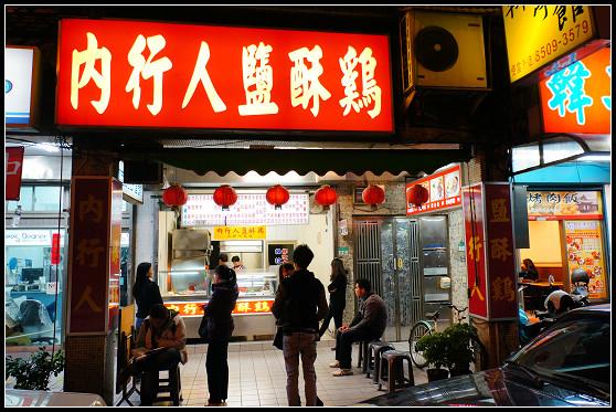 【台北 大直】內行人鹽酥雞 @ 實踐大學附近 @ ▌Meiko 愛敗家。甜點。旅行~▌ :: 痞客邦