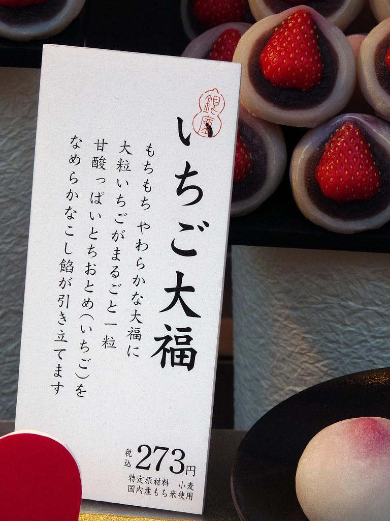 akebono daifuku