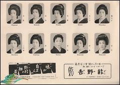 10th Kyo Odori- 1959 (kofuji) Tags: dance kyoto maiko geiko geisha kyo odori kikuko miyagawacho kimiya kikuchiyo miyoharu kimiha kimiyoshi kimifuku kimiryo kimisome kimicho