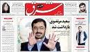 |        .     (Majid_Tavakoli) Tags: political prison iranian majid     prisoners shahr  tavakoli evin    rajai     goudarzi  kouhyar    |