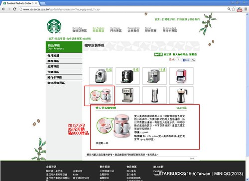 President Starbucks Coffee Corp.統一星巴克咖啡設備 201336 092616-2