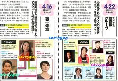 4.16 NHK 第二楽章 4.22 TBS 放課後グルーヴ
