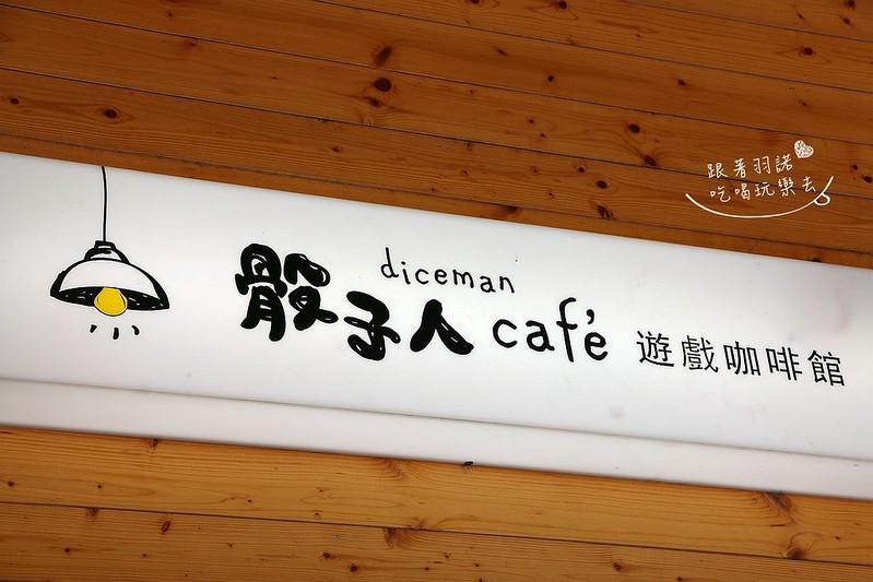 骰子人遊戲咖啡館南勢角捷運桌遊003