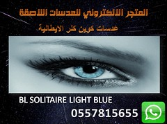BL SOLITAIRE LIGHT BLUE (   -  - ) Tags: