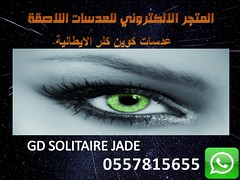 GD SOLITAIRE JADE (   -  - ) Tags: