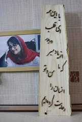 Mahsa Amrabadi's present from Evin prison for her husband Masoud Bastani who is locked up in Rajai Shahr prison, reads: Forget not dear heart that you and I have cared for Man... From a poem by Shamlou The couple's crime: Working as journalists in a cou (JoindHands) Tags: from news up by that for freedom is poem heart iran you who country working reads couples husband her have prison crime present reality dear locked  journalists proxy arman cared the  sabz   shahr masoud evin   desperately shamlou  dodging man  unsuccessfully i bastani   rajai kalame      forget jonbesh      mahsa amrabadis