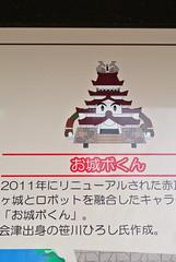 (d3_plus) Tags: castle japan nikon ramen soba nikkor miyako fukushima  j1 aizu  kitakata    tsurugajo   nikon1   flickrandroidapp:filter=none nikon1j1 1nikkor wakamatujo