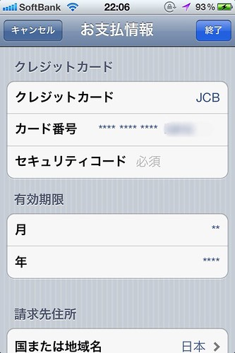 iCloudストレージプラン変更準備