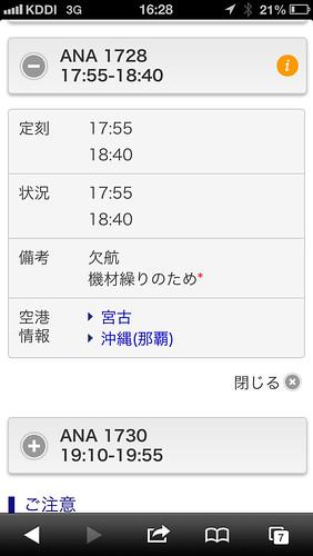 20130316-0317 那覇宮古修行14