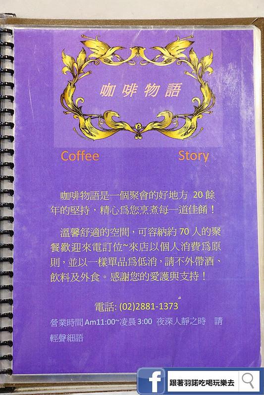 咖啡物語士林夜市簡餐美食06