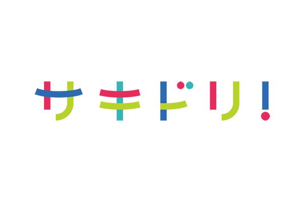 2016.9.14 超いきものまつり2016 地元でSHOW!! ~厚木でしょー!!!~(サキドリ!).logo