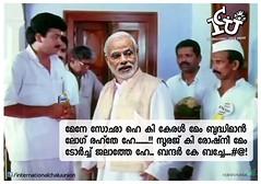 """    ?"" #icuchalu #currentaffairs #politics Credits: Rajesh Mathiary Edat ICU (chaluunion) Tags: icuchalu icu internationalchaluunion chaluunion"