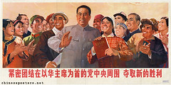 Closely unite around the Party Central Committee with Chairman Hua at the head to strive for new victories (chineseposters.net) Tags: china poster propaganda chinese 1977 greathallofthepeople ethnicminorities huaguofeng 华国锋
