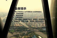 IMG_1338 (wyliepoon) Tags: guangzhou china new tower observation town tv sightseeing canton  zhujiang  cantontower