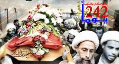 242        (   ) Tags: news iraq country bbc saudi arabia kuwait       qatif          wnews        alawamia   awamiya  awamtv revolution4east selvr05 alhodaonline ahulalbayt jabbar3222