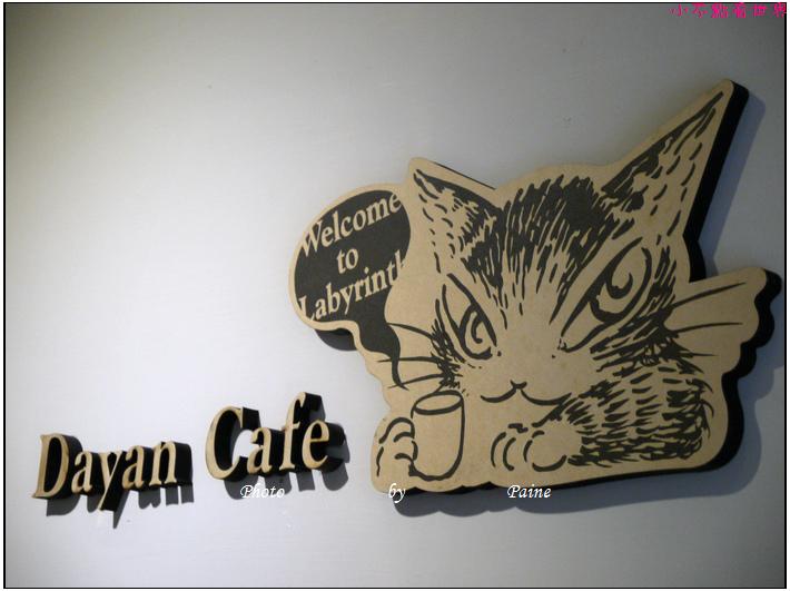 台北達洋咖啡館 (2).JPG