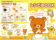 Rilakkuma Silicone Cooking Set Recipe Book (pkoceres) Tags: bear japan recipe bee honey lawson rilakkuma sanx   relaxbear      korilakkuma kiiroitori     rilakkumameetshoney boughtatyahoojapanauctions