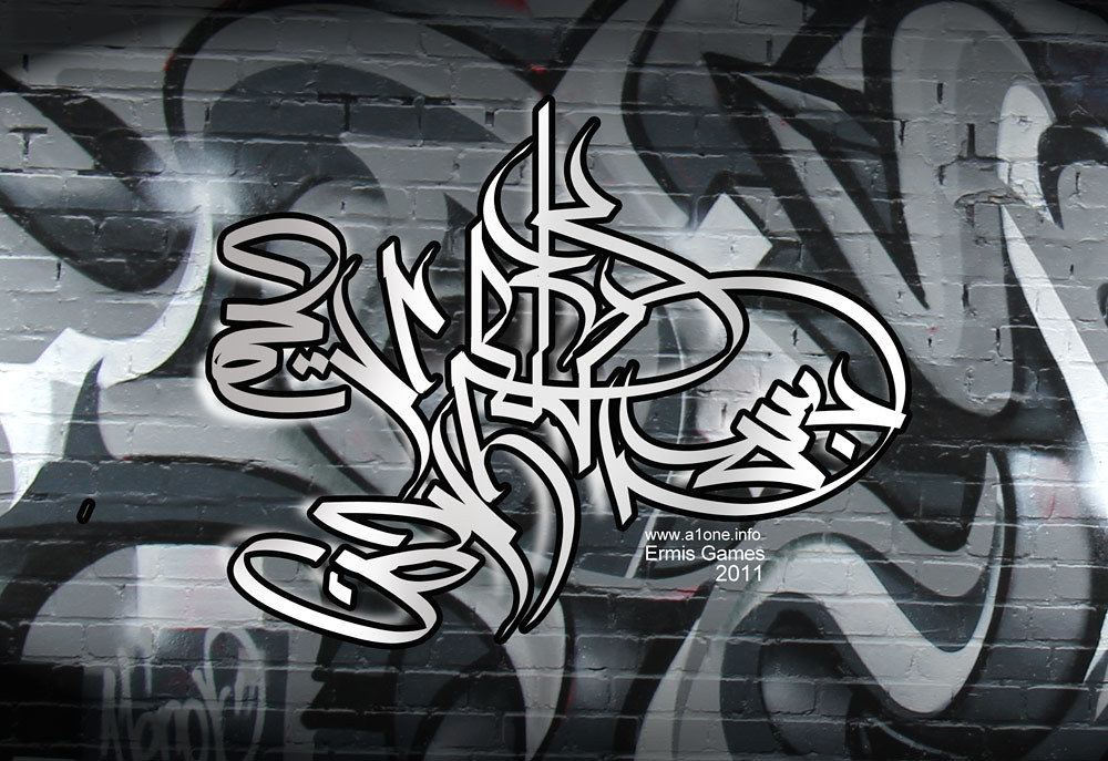 The world s best photos of bismillah and calligraphy