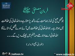 17-7-16) Arabian jewellers (zaitoon.tv) Tags: saw message prophet mohammad islamic quran namaz hadees ahadees