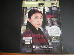 竹内結子_TV Guide 2012.12.22-2013.01.15