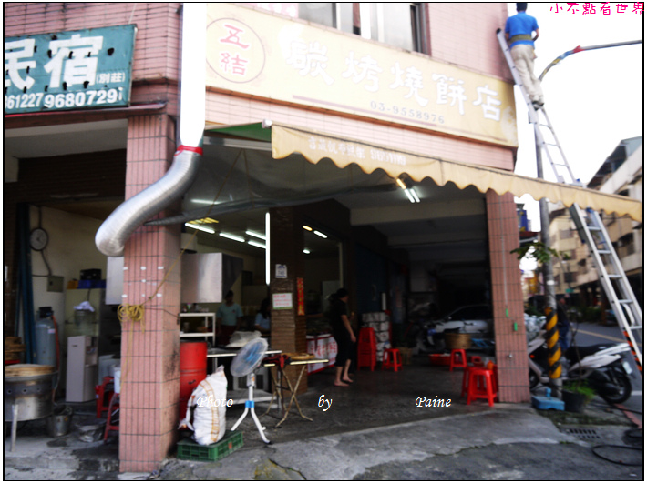 宜蘭五結碳烤燒餅店 (28).JPG