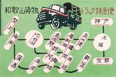 matchnippo107 (pilllpat (agence eureka)) Tags: matchboxlabel matchbox tiquettes allumettes japon japan automoto