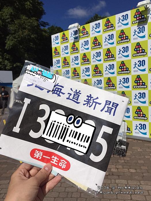 2016北海道馬拉松5日20.JPG