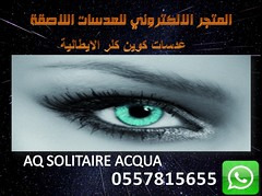 AQ SOLITAIRE ACQUA (   -  - ) Tags: