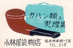 matchnippo230 (pilllpat (agence eureka)) Tags: matchboxlabel matchbox allumettes tiquettes japon japan mode pipe