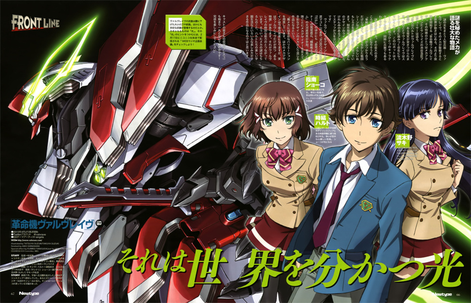Valvrave the Liberator