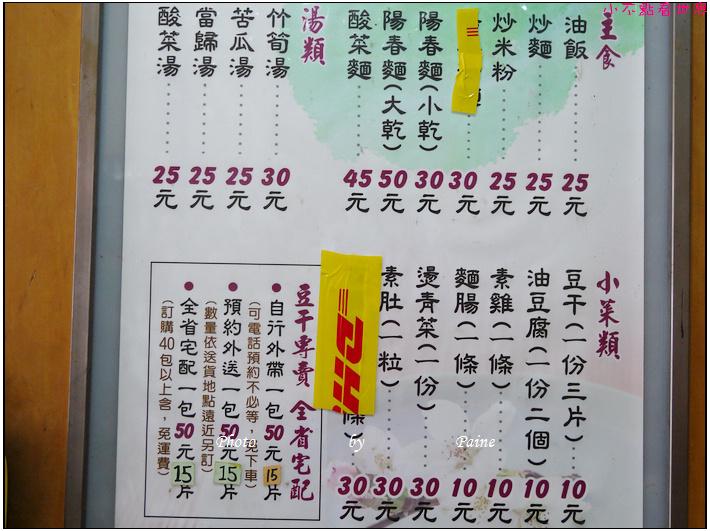 桃園屏東素食 (15).JPG