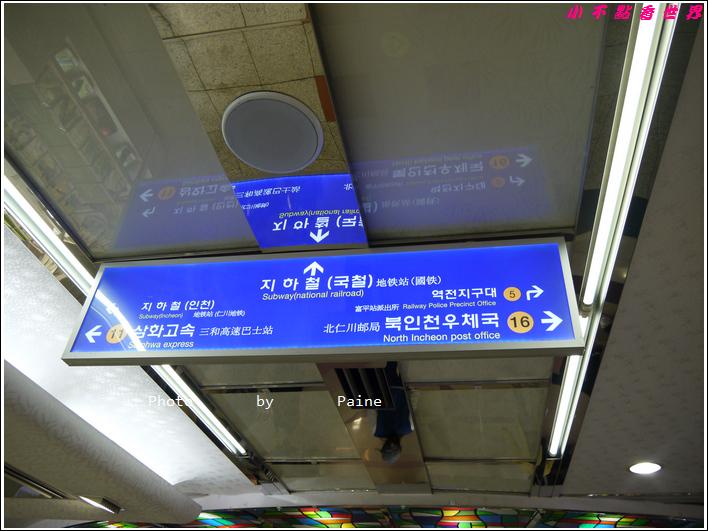 0405仁川新浦炸雞 自由公園 中國城 富平地下街 (4).JPG